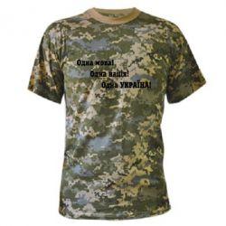 Камуфляжная футболка Одна мова, одна нація, одна Україна! - FatLine