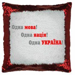Подушка-хамелеон Одна мова, одна нація, одна Україна!