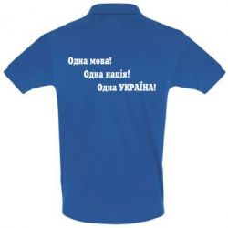 Футболка Поло Одна мова, одна нація, одна Україна! - FatLine