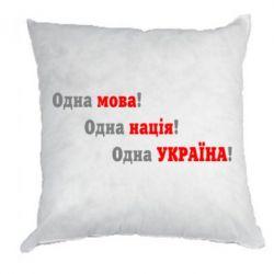 Подушка Одна мова, одна нація, одна Україна!