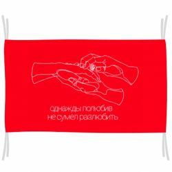 Прапор Одного разу полюбивши не зміг розлюбити