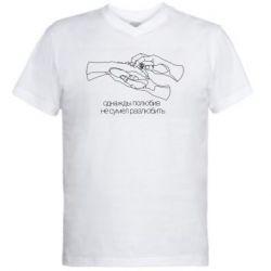 Чоловіча футболка з V-подібним вирізом Одного разу полюбивши не зміг розлюбити