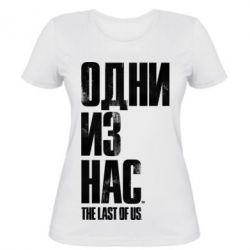 Жіноча футболка Одні з нас