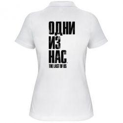 Жіноча футболка поло Одні з нас