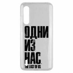 Чохол для Xiaomi Mi9 Lite Одні з нас