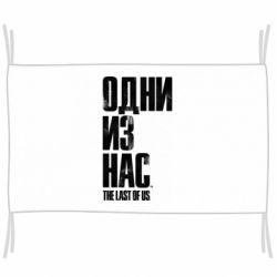 Прапор Одні з нас