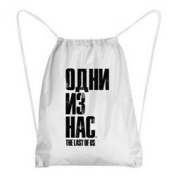 Рюкзак-мішок Одні з нас