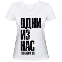 Жіноча футболка з V-подібним вирізом Одні з нас