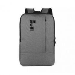Рюкзак для ноутбука Одні з нас