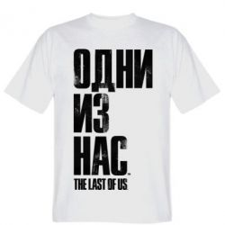 Чоловіча футболка Одні з нас