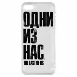 Чохол для iphone 5/5S/SE Одні з нас