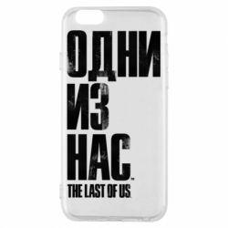 Чохол для iPhone 6/6S Одні з нас