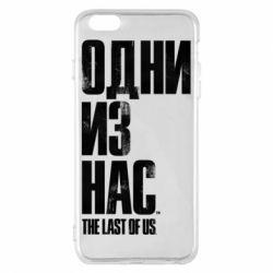Чохол для iPhone 6 Plus/6S Plus Одні з нас