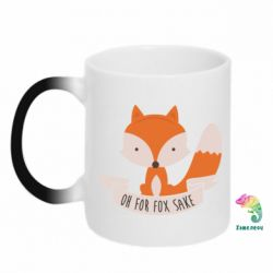 Кружка-хамелеон Of for fox sake