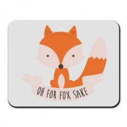 Килимок для миші Of for fox sake