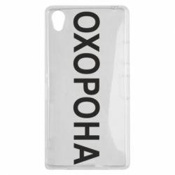 Чехол для Sony Xperia Z1 ОХОРОНА - FatLine