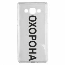 Чехол для Samsung A5 2015 ОХОРОНА - FatLine