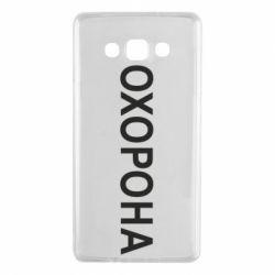 Чехол для Samsung A7 2015 ОХОРОНА - FatLine