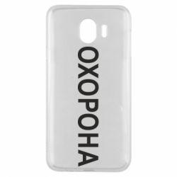 Чехол для Samsung J4 ОХОРОНА - FatLine