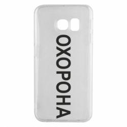 Чехол для Samsung S6 EDGE ОХОРОНА - FatLine