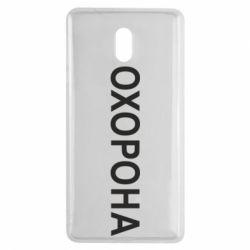 Чехол для Nokia 3 ОХОРОНА - FatLine