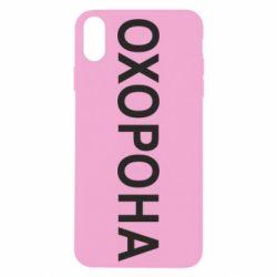 Чехол для iPhone Xs Max ОХОРОНА - FatLine