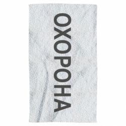 Полотенце ОХОРОНА - FatLine