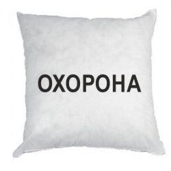 Подушка ОХОРОНА - FatLine