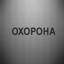 Наклейка ОХОРОНА - FatLine