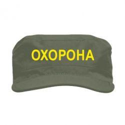 Кепка милитари ОХОРОНА