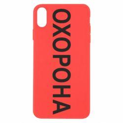 Чехол для iPhone X ОХОРОНА - FatLine