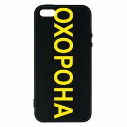 Чехол для iPhone5/5S/SE ОХОРОНА - FatLine