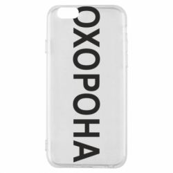 Чехол для iPhone 6/6S ОХОРОНА - FatLine