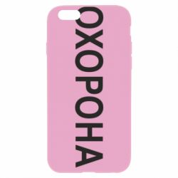 Чехол для iPhone 6 Plus/6S Plus ОХОРОНА - FatLine