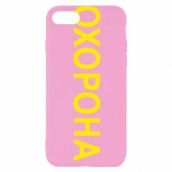 Чехол для iPhone 7 ОХОРОНА - FatLine