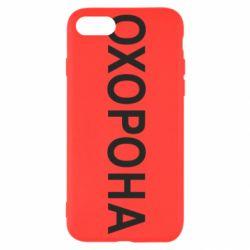 Чехол для iPhone 8 ОХОРОНА - FatLine