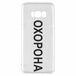 Чехол для Samsung S8 ОХОРОНА - FatLine