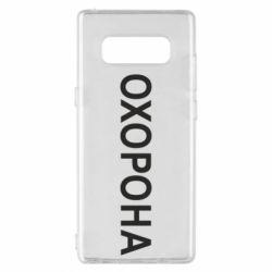 Чехол для Samsung Note 8 ОХОРОНА - FatLine