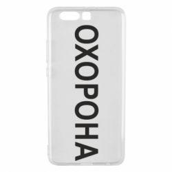 Чехол для Huawei P10 Plus ОХОРОНА - FatLine