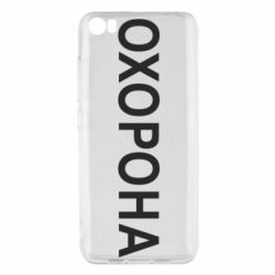 Чехол для Xiaomi Xiaomi Mi5/Mi5 Pro ОХОРОНА - FatLine