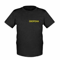 Детская футболка ОХОРОНА - FatLine