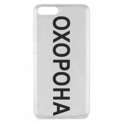 Чехол для Xiaomi Mi Note 3 ОХОРОНА - FatLine