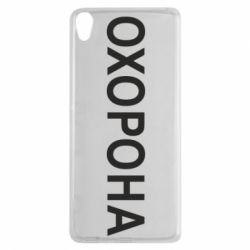 Чехол для Sony Xperia XA ОХОРОНА - FatLine
