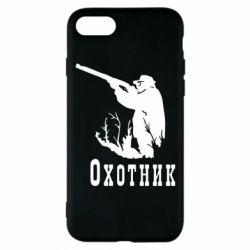 Чехол для iPhone 8 Охотник - FatLine