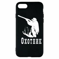Чехол для iPhone 8 Охотник