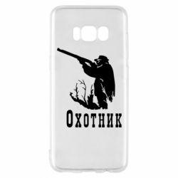 Чехол для Samsung S8 Охотник - FatLine