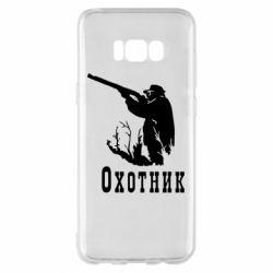 Чехол для Samsung S8+ Охотник - FatLine