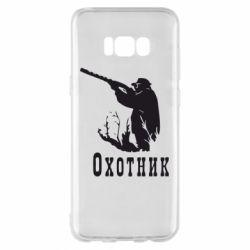 Чехол для Samsung S8+ Охотник