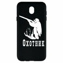 Чехол для Samsung J7 2017 Охотник - FatLine