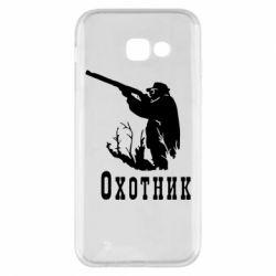 Чехол для Samsung A5 2017 Охотник - FatLine
